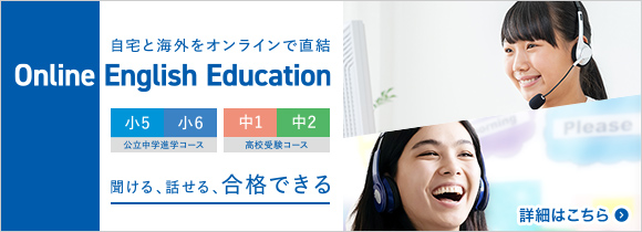 WASEDA ACADEMY Online English Education 新小5・新小6・新中1