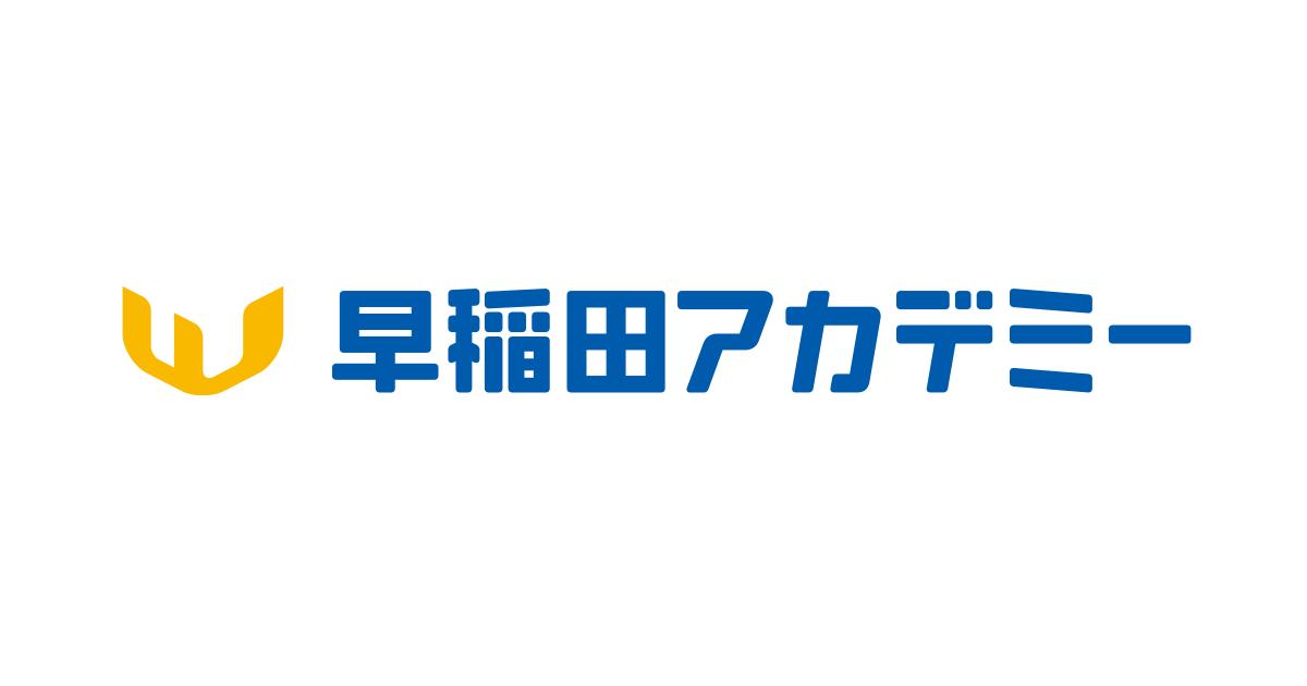 【早稲アカ】早稲田アカデミー (中学受験・高校受験)校舎案内