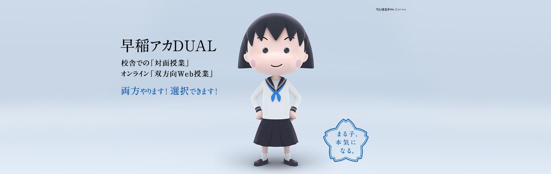 マイ ページ アカ 早稲