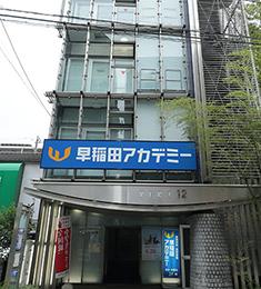 渋谷 早稲 アカ どう選ぶ?早稲田アカデミーの校舎の選択基準 自律学習サカセル